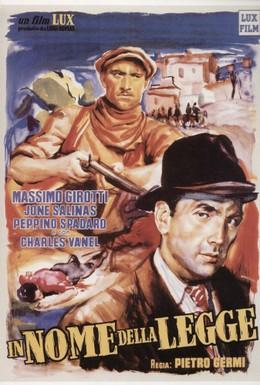 Постер фильма Под небом Сицилии (1949)