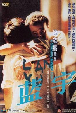 Постер фильма Лан Ю (2001)