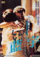 Лан Ю (2001)