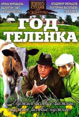 Постер фильма Год теленка (1986)