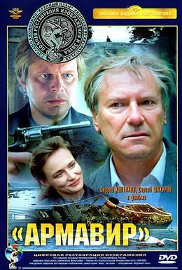 Постер фильма Армавир (1991)