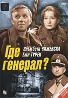 Где генерал? (1964)