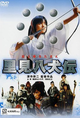 Постер фильма Легенда восьми самураев (1983)