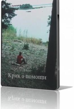 Постер фильма Крик о помощи (1988)