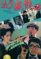 Сопротивление в школе 2 (1992)