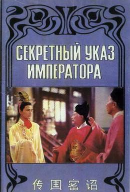 Постер фильма Секретный указ императора (1989)
