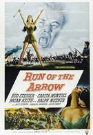 Убегая от стрелы (1957)