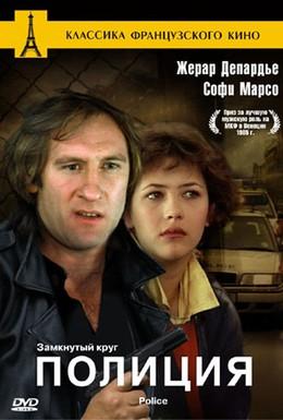 Постер фильма Полиция (1985)