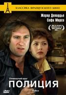 Полиция (1985)