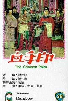 Постер фильма Кровь на руках (1964)