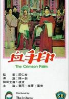 Кровь на руках (1964)