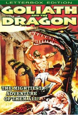 Постер фильма Голиаф и дракон (1960)