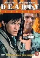 Смертельно опасные (1993)
