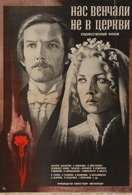 Постер фильма Нас венчали не в церкви (1982)