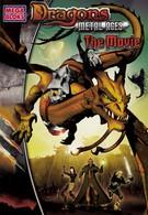Драконы II: Эра металла (2005)