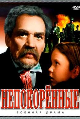 Постер фильма Непокоренные (1945)