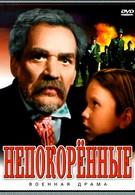 Непокоренные (1945)
