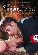 Поющий лес (2003)