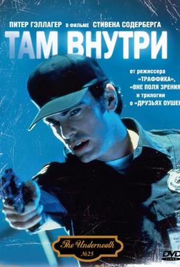 Постер фильма Там внутри (1995)
