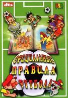 Официальные правила футбола (2001)