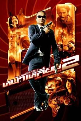 Постер фильма Телохранитель 2 (2007)