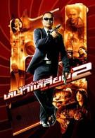 Телохранитель 2 (2007)