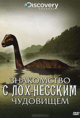 Постер фильма Знакомство с Лох-Несским чудовищем (2009)