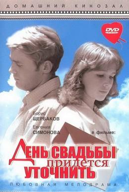 Постер фильма День свадьбы придется уточнить (1979)