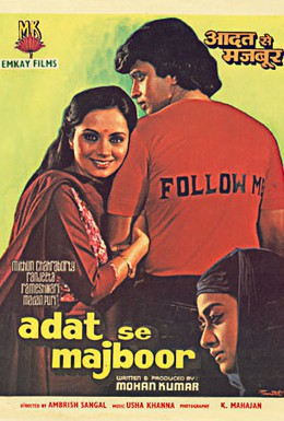 Постер фильма По привычке (1982)