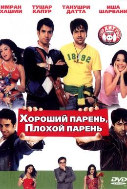 Постер фильма Хороший парень, плохой парень (2007)