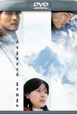 Постер фильма Ледяной дождь (2004)