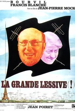 Постер фильма Большая стирка (1968)