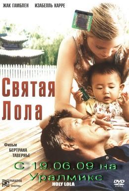 Постер фильма Святая Лола (2004)