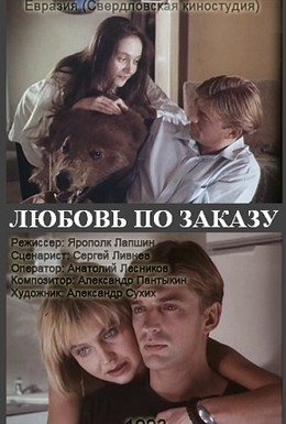 Постер фильма Любовь по заказу (1992)