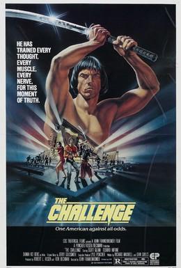 Постер фильма Вызов (1982)