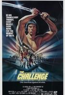 Вызов (1982)