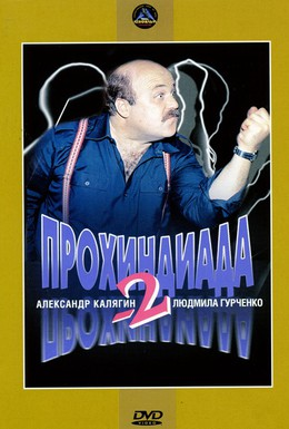 Постер фильма Прохиндиада 2 (1994)