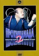 Прохиндиада 2 (1994)