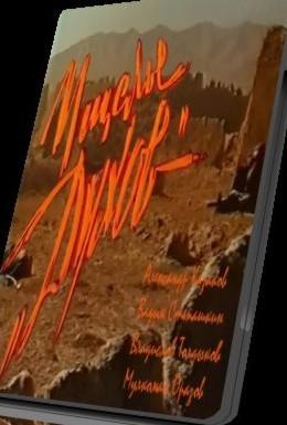 Постер фильма Ущелье духов (1991)