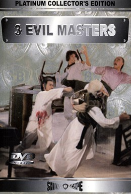 Постер фильма Мастер (1980)