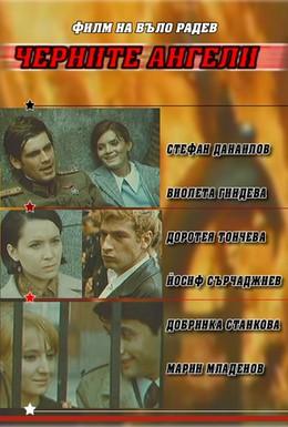 Постер фильма Черные ангелы (1970)