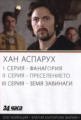 Постер фильма Хан Аспарух (1981)