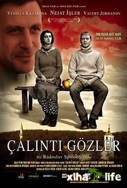 Постер фильма Украденные глаза (2005)