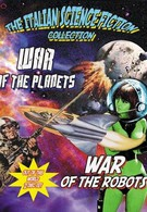 Космические баталии (1978)