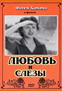 Постер фильма Любовь и слезы (1956)