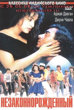 Постер фильма Незаконнорожденный (1995)