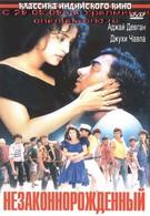 Незаконнорожденный (1995)