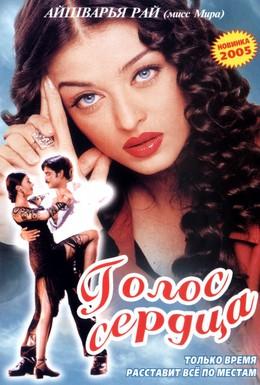 Постер фильма Голос сердца (1999)