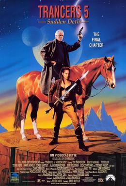 Постер фильма Трансеры 5: Молниеносный Дет (1994)