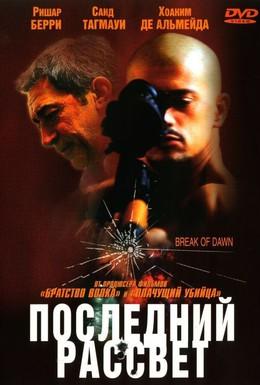 Постер фильма Последний рассвет (2002)